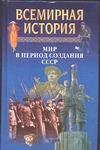 Бадак А.Н. - Всемирная история: Мир в период создания СССР' обложка книги