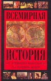 Всемирная история: от Древнего Вавилона до наших дней