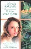 Уварова Л.В. - Всему свое время' обложка книги