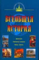 Новиков С.В. - Всеобщая история' обложка книги
