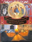 Карамазов В.Д. - Всеобщая история религий мира' обложка книги