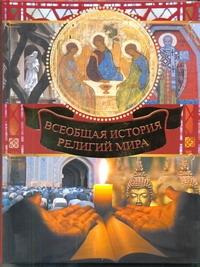 Карамазов В.Д. - Всеобщая история религий мира обложка книги