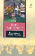 Миллер Г. - Вспоминать, чтобы помнить' обложка книги