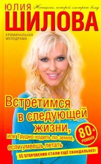 Юлия Шилова - Встретимся в следующей жизни,или Трудно ходить по земле обложка книги