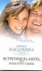 Касаткина И.Л. - Встретимся у Амура, или поцелуй судьбы' обложка книги