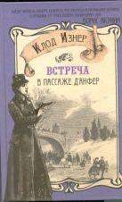 Изнер Клод - Встреча в Пассаже д'Анфер' обложка книги