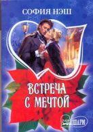 Нэш София - Встреча с мечтой' обложка книги