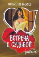 Коул К. - Встреча с судьбой' обложка книги