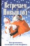 Белов В.Н. - Встречаем Новый год' обложка книги