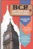 Плу Мари - Вся английская грамматика. Полный курс' обложка книги