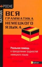 Грумбах Э. - Вся грамматика немецкого языка' обложка книги