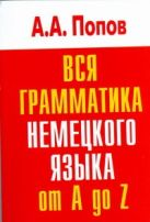 Попов А.А. - Вся грамматика немецкого языка от A до  Z' обложка книги
