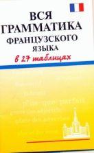 Агеева Е.В. - Вся грамматика французского языка в 27 таблицах' обложка книги
