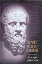Геродот - Вся история Древней Греции' обложка книги