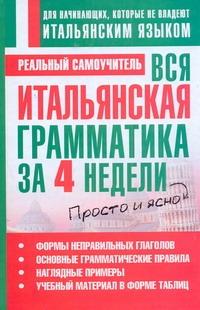 Вся итальянская грамматика за 4 недели Матвеев С.А.
