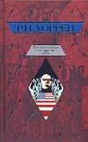 Уоррен Р.П. - Вся королевская рать' обложка книги
