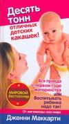 Маккарти Дженни - Вся правда о первом годе материнства, или Воспитывать ребенка надо так!' обложка книги