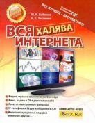 Бабенко М.И. - Вся халява Интернета' обложка книги