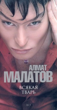 Всякая тварь Малатов А.В.