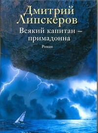 Всякий капитан-примадонна Липскеров Д.