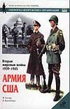 Кэтчер Ф. - Вторая мировая война 1939-1945. Армия США' обложка книги
