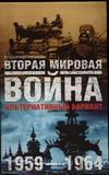 Липилин В.С. - Вторая мировая война, 1959-1964. Альтернативный вариант. В 2 т. Т. 2' обложка книги
