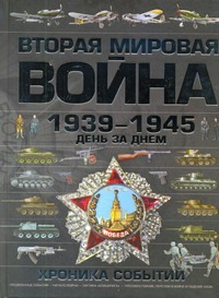 Вторая мировая война,1939-1945. День за днем. Хроника событий