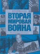 Вторая мировая война. Вторжение
