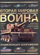 Бишоп К. - Вторая мировая война. Энциклопедия вооружения' обложка книги