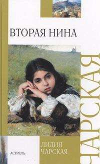 Чарская Л.А. - Вторая Нина обложка книги
