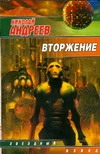 Вторжение Андреев Н. Ю.