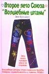 Брешерс Э. - Второе лето Союза Волшебные штаны' обложка книги