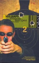 Шарп Зоэ - Второй выстрел' обложка книги