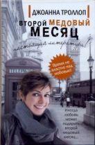Троллоп Джоанна - Второй медовый месяц' обложка книги