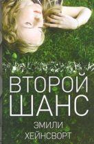 Хейнсворт Эмили - Второй шанс' обложка книги