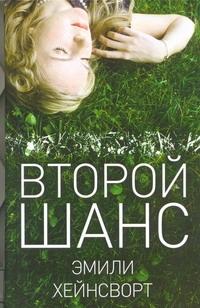 Хейнсворт Эмили - Второй шанс обложка книги