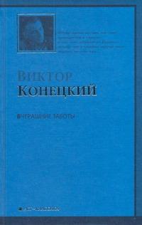 Конецкий В.В. - Вчерашние заботы обложка книги