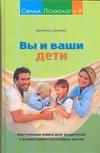 Целуйко В.М. - Вы и ваши дети' обложка книги