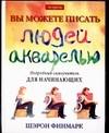 Финмарк Ш. - Вы можете писать людей акварелью' обложка книги
