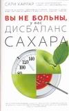 Харрар Сари - Вы не больны, у вас дисбаланс сахара=Состав крови-показатель здоровья' обложка книги