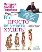Гаврилов М.А. - Вы просто не умеете худеть!' обложка книги