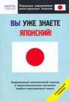 Хатояма Сэйго - Вы уже знаете японский!' обложка книги