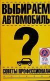 Теплов М.Ф. - Выбираем автомобиль' обложка книги
