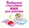 Филиппова И.. Выбираем счастливое имя для девочки