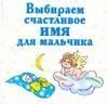Филиппова И.. Выбираем счастливое имя для мальчика