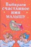 Филиппова И. Выбираем счастливое имя малышу цена