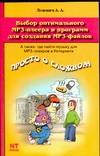 Лоянич А.А. - Выбор оптимального МР3-плеера и программ для создания МР3-файлов' обложка книги
