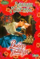 Лейтем Д. - Выбор рыцаря' обложка книги