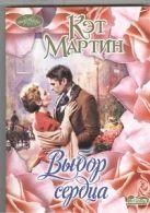 Мартин К. - Выбор сердца' обложка книги