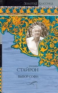 Стайрон Уильям - Выбор Софи обложка книги